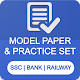 Download SSC, BANK, RRB MODEL QUESTION PAPER 2018 IN HINDI For PC Windows and Mac