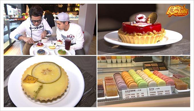 食尚玩家台南美食啾啾法式甜點