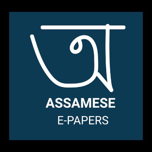 Assamese E-Papers