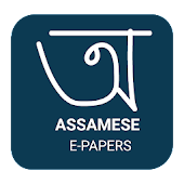 Assamese E-Papers