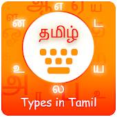 Type In Tamil Keyboard