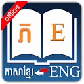 English Khmer Dictionary