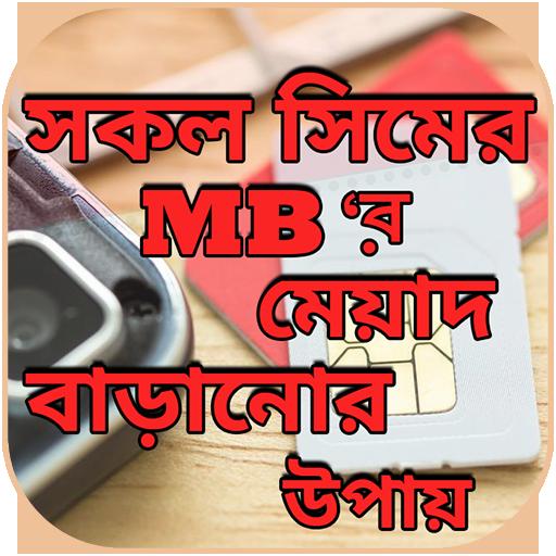 সিমের এমবি মেয়াদ বাড়ানোর উপায় - MB Meyad