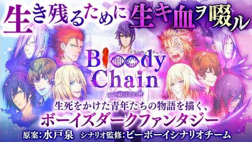 Bloody Chainuff1au30a4u30b1u30e1u30f3u3092u80b2u3066u308bu5973u6027u5411u3051u604bu611bu30b2u30fcu30e0 17.0.9 {cheat|hack|gameplay|apk mod|resources generator} 1