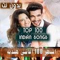 أغاني هندية جديده 2020 بدون نت icon