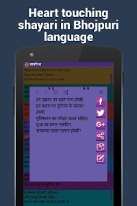 Bhojpuri status and jokes screenshot 2
