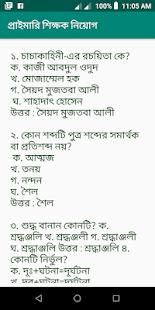 প্রাইমারি শিক্ষক নিয়োগ ২০১৯ screenshot 5
