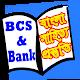 BCS বাংলা প্রস্তুতি for PC-Windows 7,8,10 and Mac