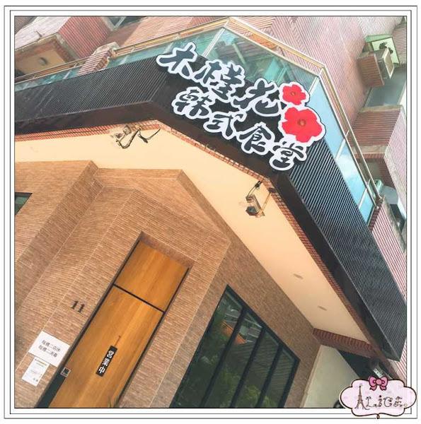 高雄市三民區。木槿花韓式食堂