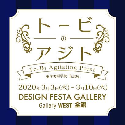 【イベント】「トービのアジト-東洋美術学校有志展-」を2020年3月3日(火)より原宿デザインフェスタギャラリーにて開催します。