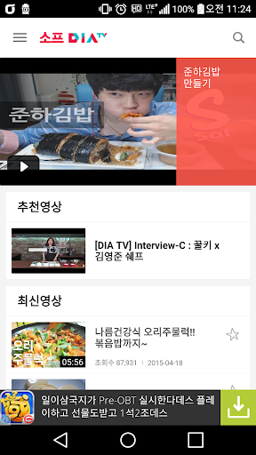 소프 DIA TV