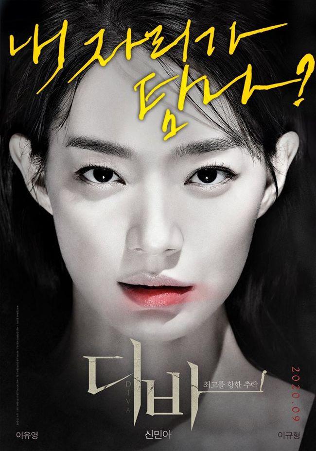 Shin-Min-Ah-1