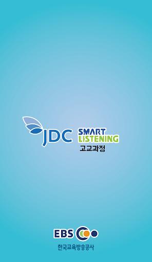 JDC스마트리스닝 제주도전용 - EBS영어듣기