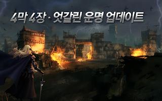 Screenshot of 영웅의 군단