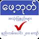 ေဖ့ဘုတ္လမ္းညႊန္ - FB Guide Myanmar