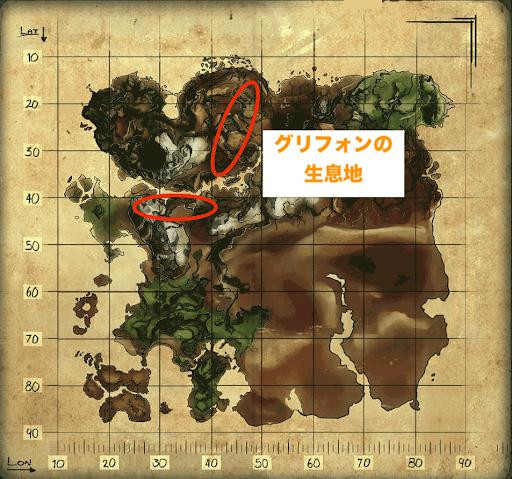 生息 地 グリフォン Ark