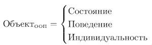 Объект = Состояние+Поведение+Индивидуальность