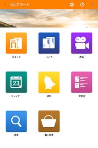 ベルアラート -コミックの新刊発売日を通知- screenshot 10