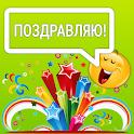 Текстовые поздравления и СМС icon