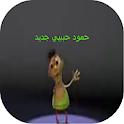 حمود حبيبي حمود  جديد 2021 icon