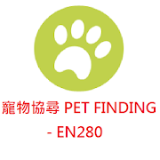 寵物協尋 - EN280