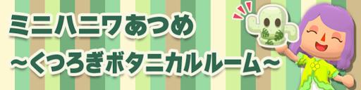 ミニハニワあつめ〜くつろぎボタニカルルーム〜