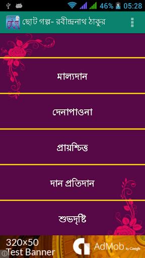 玩書籍App|ছোট গল্প- রবীন্দ্রনাথ ঠাকুর免費|APP試玩