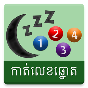 Khmer Lottery APK - Download Khmer Lottery 1 0 APK ( 4 5M)