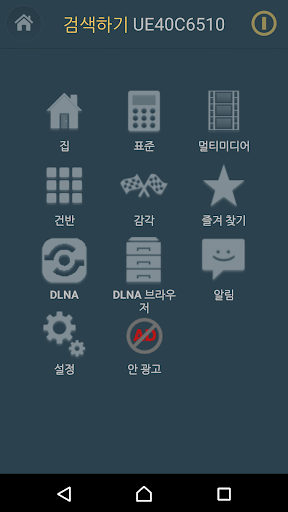 삼성 TV 리모컨 및 DLNA