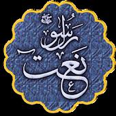 Naats-e-Rasool(MultiLanguage)