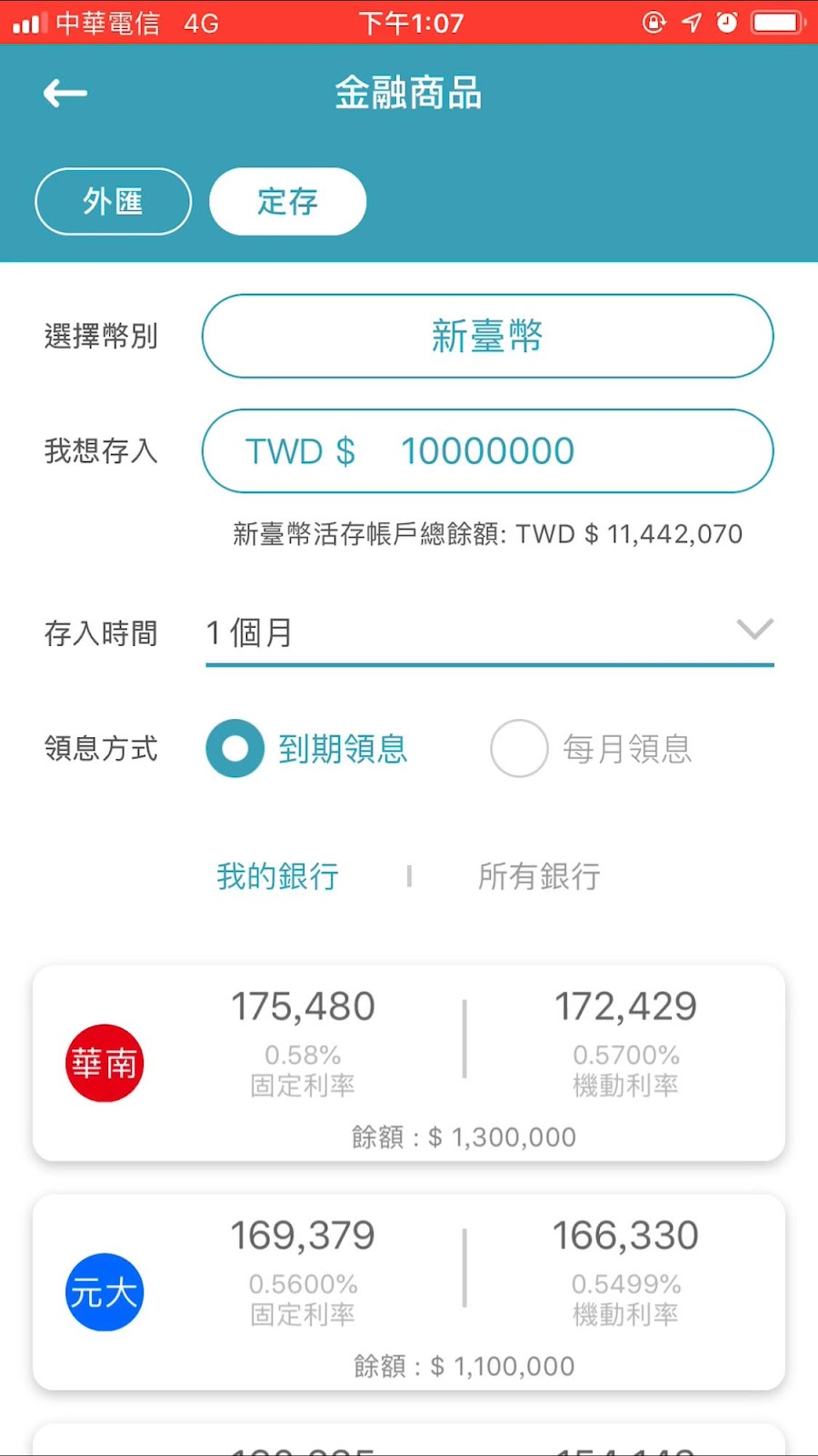 定期存款利息試算-Moneybook麻布記帳