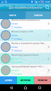 Чехов на ладони City-app- screenshot thumbnail