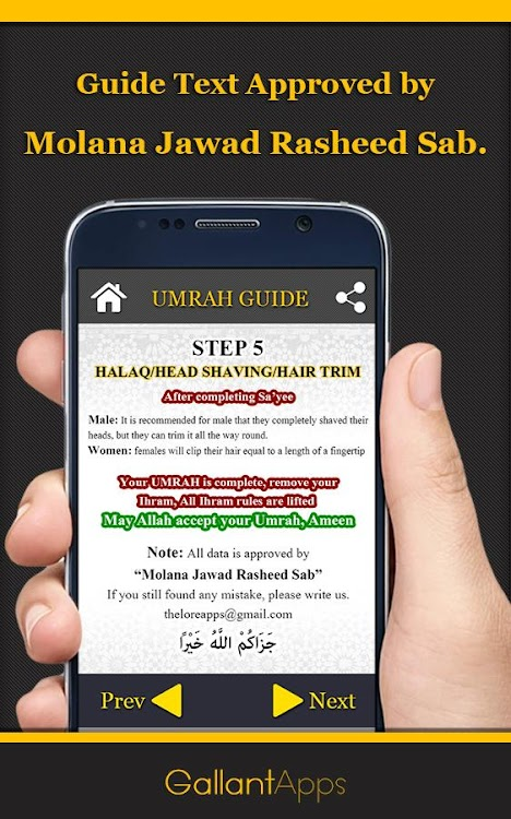 Hajj and Umrah Guide – (Android Apps) — AppAgg