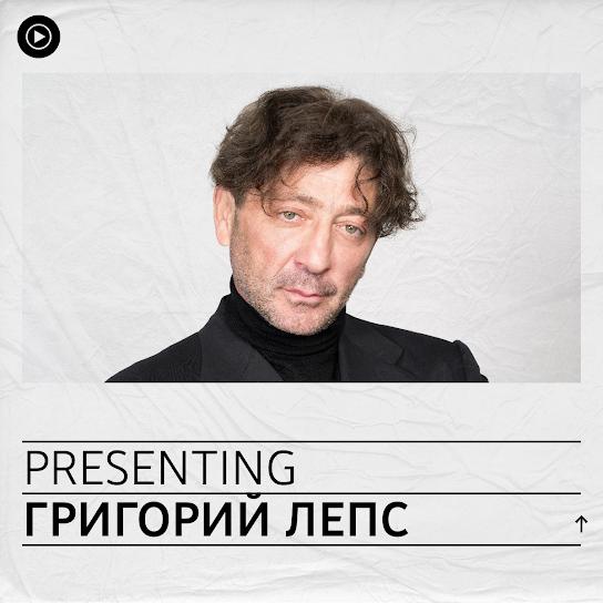 Presenting Григорий Лепс