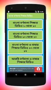 বর্ণমালা শিক্ষা (ভিডিও) – Learn Bengali Alphabet - náhled