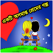 Asomapto Prem Kahini