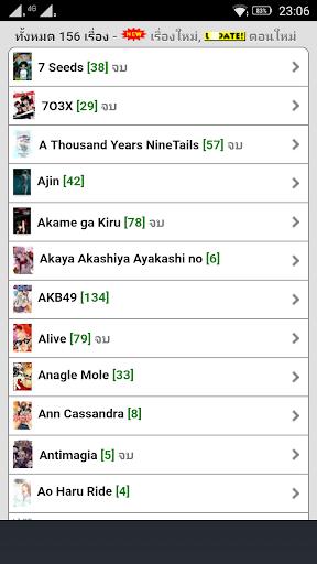 การ์ตูนมังงะ - อ่านการ์ตูน แปลไทย for PC