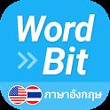 WordBit ภาษาอังกฤษ (การเรียนรู้โดยอัตโนมัติ) icon