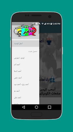 كوميكس مصرى 32 screenshot 1964539
