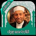 قرأن كريم محمد جبريل بدون نت icon