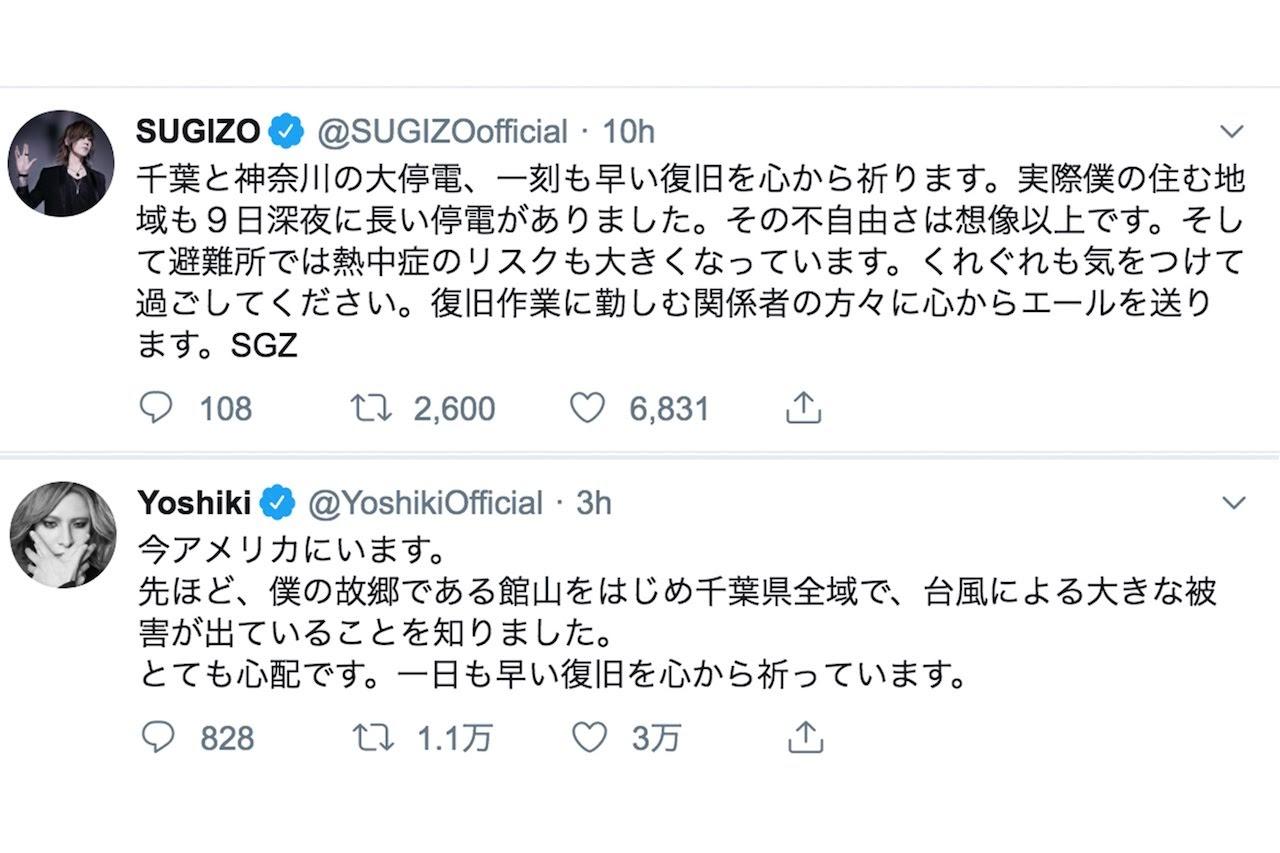 [迷迷音樂] 千葉大停電! YOSHIKI 和 SUGIZO發推表示關心