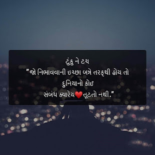 Download Gujju Quotes Life Living Quotes Gujarati Status Apk
