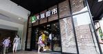 蘋果:建華疑操控商戶價格 競委會介入調查