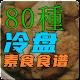 80款素食食谱:冷盘 for PC Windows 10/8/7