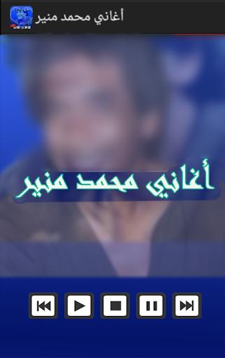 Ecouter et télécharger أغنية مش لايق عليا كاملة غناء الكينج محمد منير ...  en MP3 - MP3.xyz