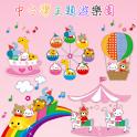 中台灣主題遊樂園 icon