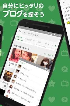Ameba-無料でブログや話題の芸能ニュースをお届け!のおすすめ画像5