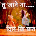 Hindi Status SMS Collection