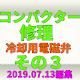 コンパクター注水装置配管補修 その3 for PC-Windows 7,8,10 and Mac