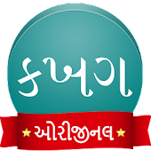 View in Gujarati :  Read Text in Gujarati Fonts